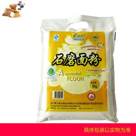 [长湖村]石磨面粉5kg 特惠包邮