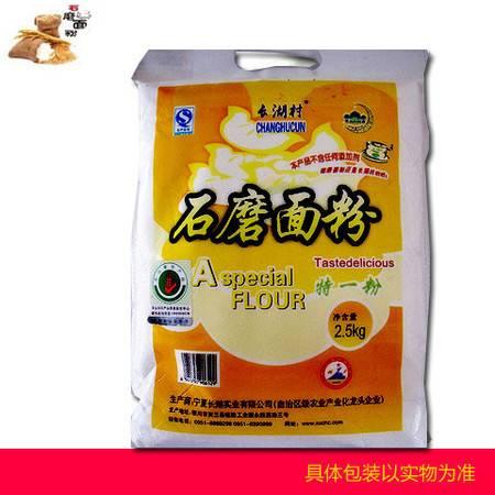 [长湖村]石磨面粉2.5kg