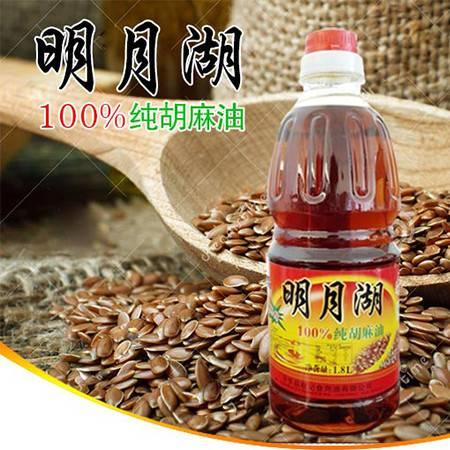 明月湖牌纯胡麻油,热榨亚麻籽油,宁夏特产,1.8L包邮