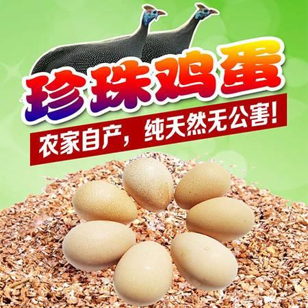 明月湖  珍珠鸡蛋20枚 农家散养