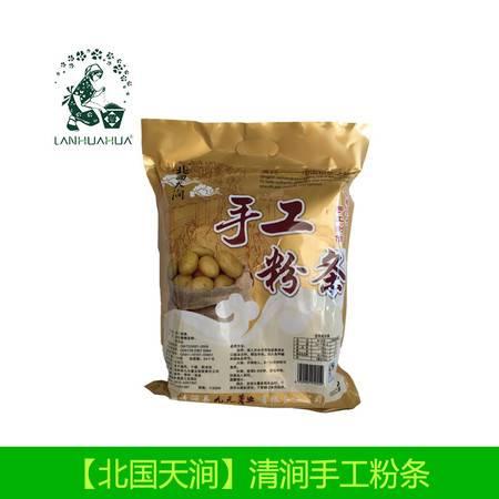陕西特产清涧北国天涧手工特宽粉条550克 正宗的土豆粉烩炒菜佳品