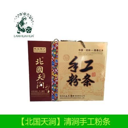 陕西特产清涧手工粉条礼盒装1750克 正宗的土豆粉烩炒菜佳品