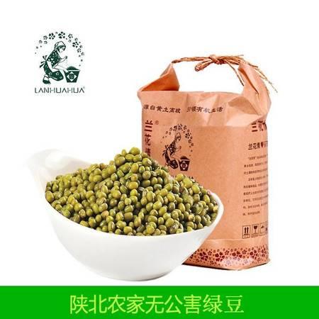【兰花情】陕北农家无公害绿豆1.5千克