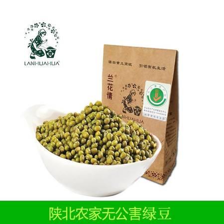 【兰花情】最新无公害绿豆500g