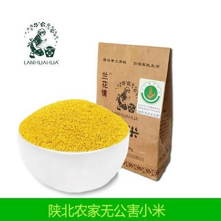 【兰花情】陕北农家无公害小米0.5kg