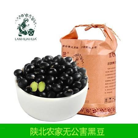 【兰花情】陕北农家无公害黑豆1.5kg