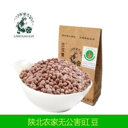 【兰花情】陕北豇豆 每袋净重0.5kg