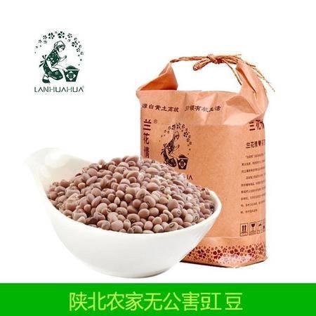 【兰花情】陕北豇豆 每袋净重1.5kg