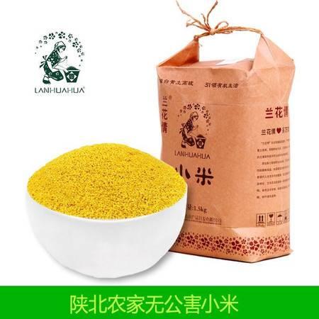 【兰花情】陕北农家无公害小米1.5千克