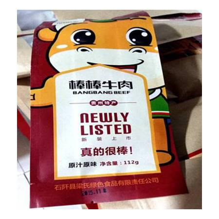 贵州农特产品【多味-棒棒牛肉 112g  买三送一】石阡牛肉干 肉类零食 熟食