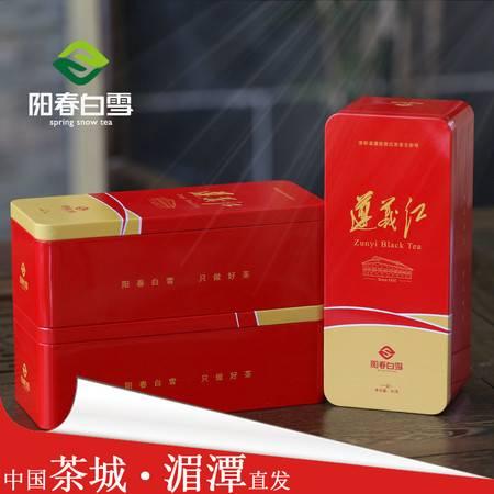 阳春白雪高山有机红茶铁盒遵义红茶贵州遵义特产媲美大红袍礼品装
