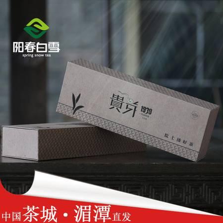 阳春白雪 贵州特产 贵芽1939 湄潭翠芽雀舌茶叶  炒青茶叶 高原茶