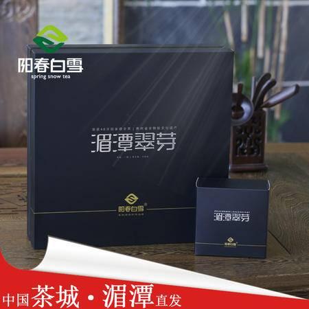阳春白雪茶叶 湄潭翠芽 湄潭毛尖特级 雀舌茶叶 贵州特产茶叶礼盒