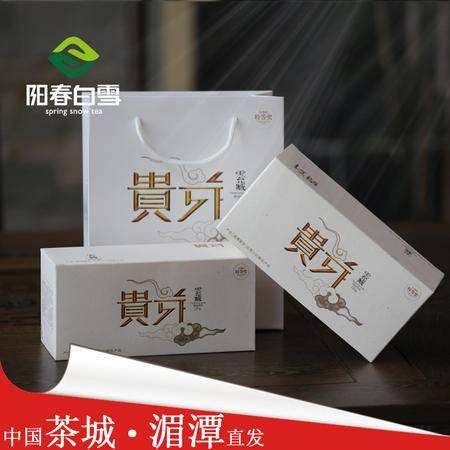 阳春白雪贵芽两盒礼盒装 雀舌茶叶春茶 绿茶 贵州茶 西湖龙井茶类