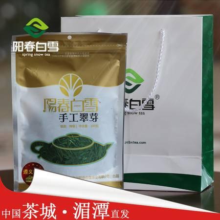 2015阳春白雪茶叶 湄潭翠芽 手工翠芽特级 雀舌茶叶 绿茶茶叶袋装