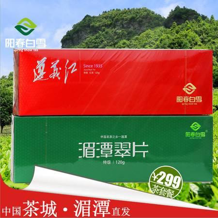 2015阳春白雪茶叶套餐礼品盒湄潭翠芽遵义红雀舌茶叶红茶送礼套装