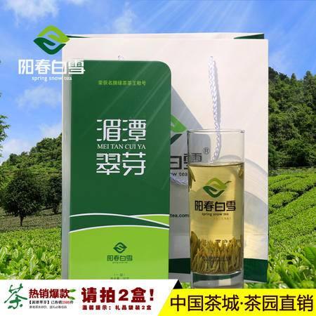 阳春白雪贵州遵义特产湄潭翠芽雀舌茶叶高山有机绿茶叶铁礼盒90克
