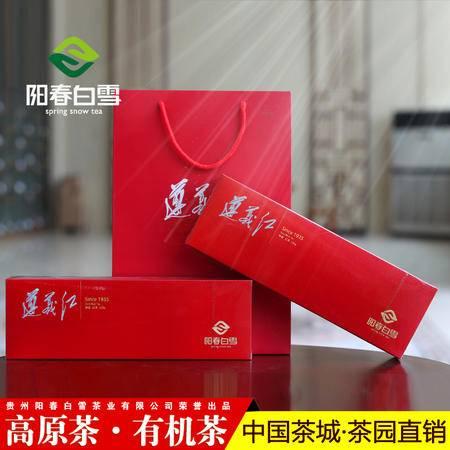 阳春白雪茶业 遵义红茶贵州特产 工夫红茶 湄潭红茶条装特级礼品