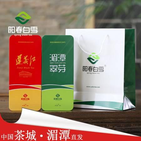 2015阳春白雪茶叶套餐礼品盒湄潭翠芽遵义红雀舌茶叶红茶套装包邮