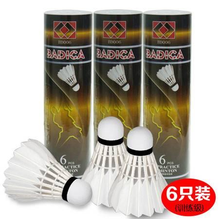 badica正品羽毛球 耐打稳定鸭翎训练级羽毛球多规格装6支装BD006