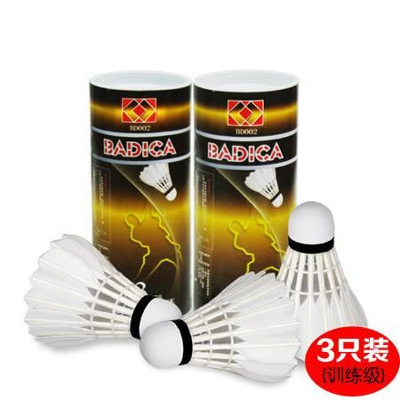 badica正品鸭毛训练球羽毛球鹅毛稳定耐打比赛球3只装BD002