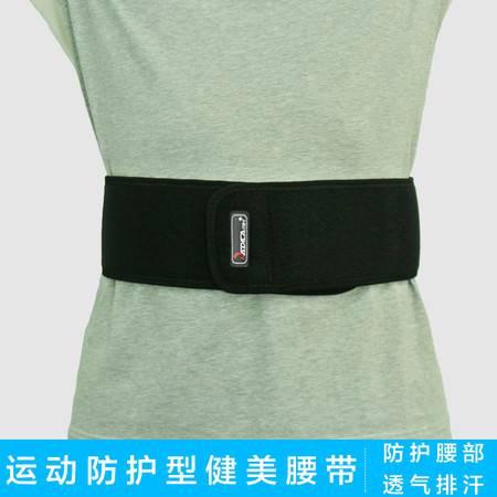 baidica运动健身腰带健美体操护腰男女篮球羽毛球运动加压护具BT6405