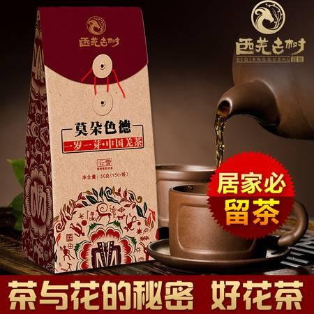 四川花茶特种茉莉花茶50g/15小袋包邮