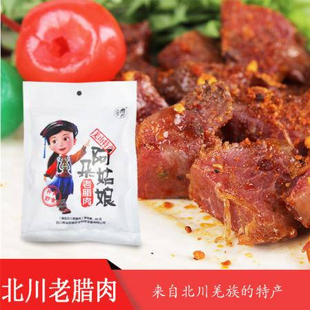 北川开袋及食腊肉 四川特产肉类零食北川羌族特色熟食60g