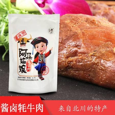 酱卤牦牛腱子肉 四川特产肉类零食牛肉小吃卤味熟食168g