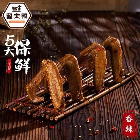 留夫鸭 200g鸭翅香辣特产美食小吃 办公室休闲零食鸭肉熟食锁鲜装