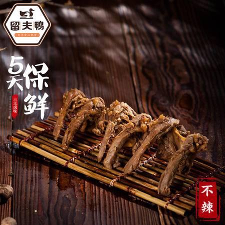 留夫鸭 220g鸭架子鸭锁骨特产零食小吃 卤味鸭骨架熟食食品锁鲜装
