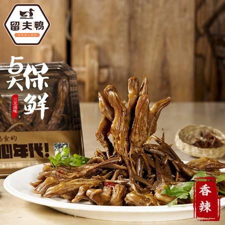 留夫鸭 80g*2香辣甜辣鸭舌卤味特产熟食休闲小吃零食食品 锁鲜装