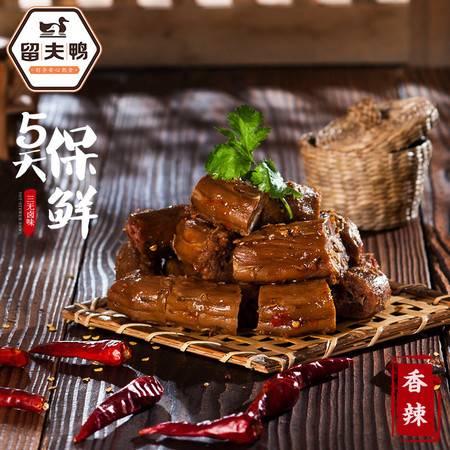留夫鸭 210g香辣鸭脖特产小吃办公室休闲零食 鸭肉类食品熟食