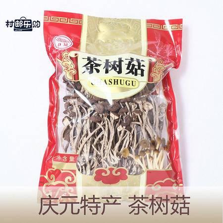 【庆元特产】特级茶树菇 菌菇 山珍特产干货 500G精包装 高蛋白,低脂肪,低糖分