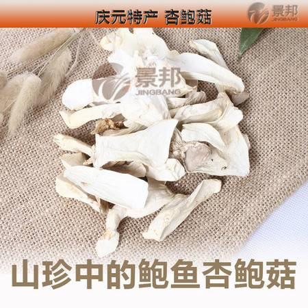【庆元特产】杏鲍菇  菌菇 山珍特产干货450G精包装  质地脆嫩
