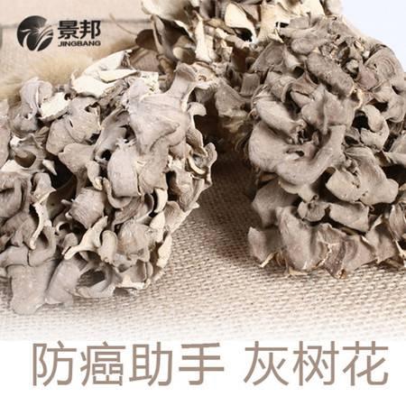 【庆元特产】灰树花 菌菇 山珍特产干货450G精包装 食、药兼用