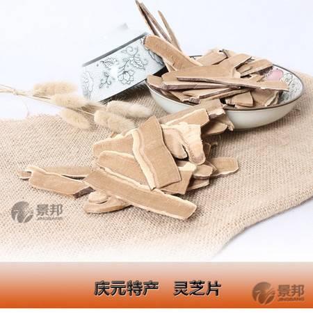【庆元特产】灵芝片 250G*2精包装 山珍特产干货  正宗庆元特产