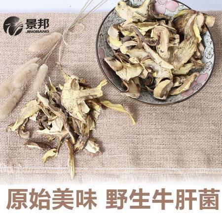 【庆元特产】野生牛肝菌 菌菇类 山珍特产干货100G精包装 正宗庆元土特产