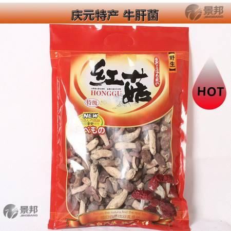 【庆元特产】野生红菇 真菌类 250G精包装 补虚养血 抗肿瘤
