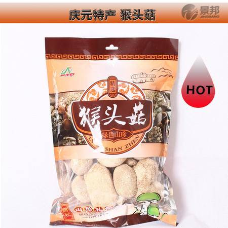【庆元特产】猴头菇 菌菇 山珍特产干货 250G*2袋精包装 正宗庆元土特产