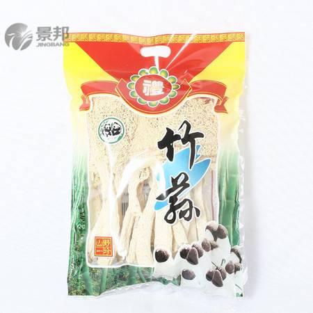 【庆元特产】竹荪  100G*2袋精包装 菌菇 山珍特产干货 正宗庆元土特产
