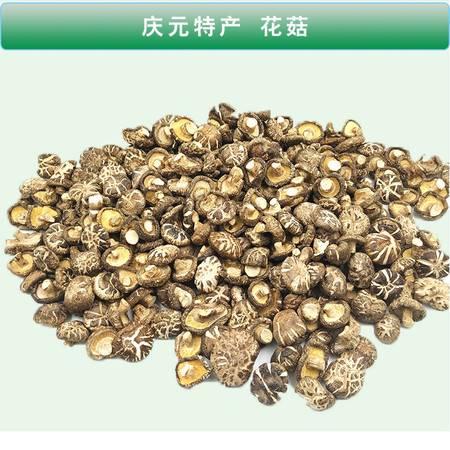 【庆元特产】花菇 500G精包装剪脚菌菇 山珍特产干货 3-6CM 正宗庆元菇