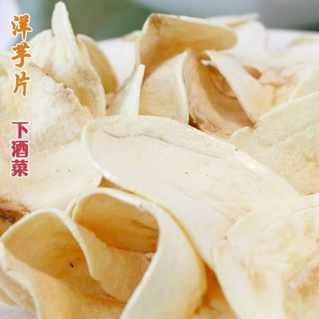 云南马龙洋芋片200g