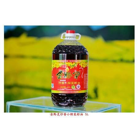 金黔灵(非转基因)炒香小榨菜籽油5L