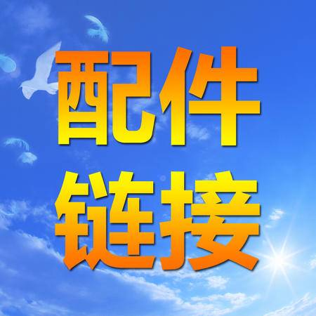 天喜Tianxi   配件链接