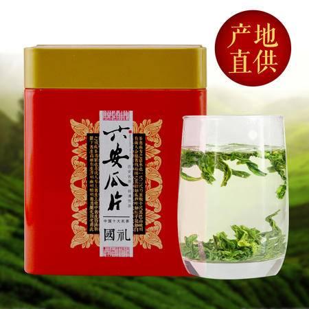 峪珍手工特级国礼茶雨前茶六安瓜片安徽绿茶   100g