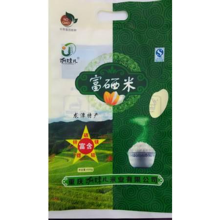 巴渝-涪陵特色馆 渝妹儿富硒米 2.5kg/袋