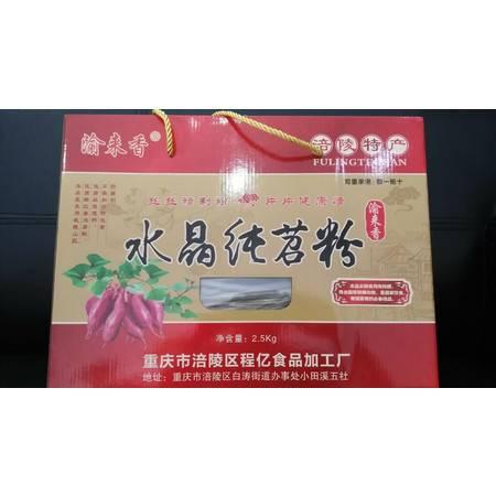 巴渝-涪陵特色馆  渝来香水晶纯苕粉 2.5kg/盒