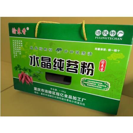 巴渝-涪陵特色馆 渝来香水晶纯苕粉 1.5kg/盒