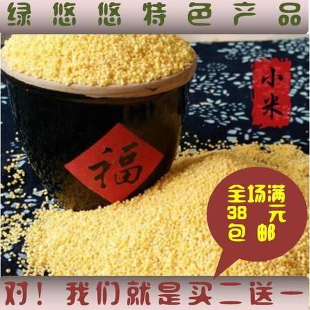 【绿悠悠】农家自产有机黄小米月子米小黄米宝宝米谷子小米粥250g